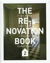 리노베이션 북. 2(The Re-Novation Book)(한성 아이디가 제안하는)(양장본 HardCover)
