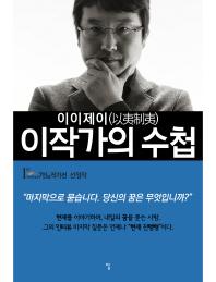 이작가의 수첩 //1112