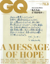 지큐재팬 GQ JAPAN  2020.09