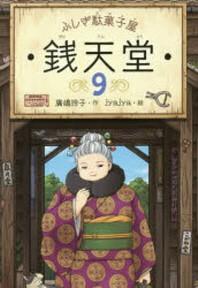 [해외]錢天堂 ふしぎ馱菓子屋 9