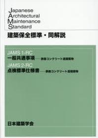 建築保全標準.同解說 JAMS1-RC一般共通事項-鐵筋コンクリ-ト造建築物 JAMS2-RC点檢標準仕樣書-鐵筋コンクリ-ト造建築物