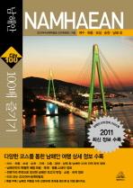 남해안 100배 즐기기(City 100)