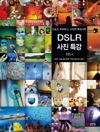 DSLR 사진 특강 111강  ((모서리 해짐,말림,물기 흔적 있슴))