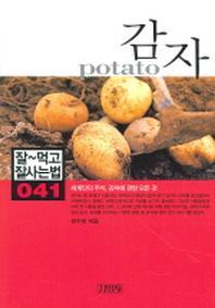 감자(잘먹고 잘사는 법 41)