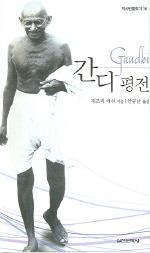 간디 평전(역사인물찾기 16)