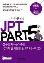JPT PART 5 정답찾기(서경원 쌤의)