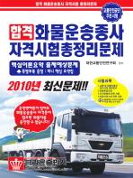 화물운송종사 자격시험 총정리문제(합격)(2010)(8절)