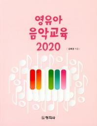 영유아 음악교육 2020