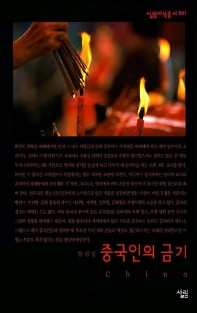 중국인의 금기(살림지식총서 61)