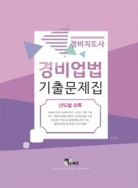 경비업법(경비도사) 기출문제집(2019)