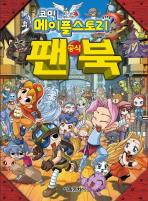코믹 메이플스토리 공식 팬북