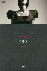 P세대(세계문학전집 90)