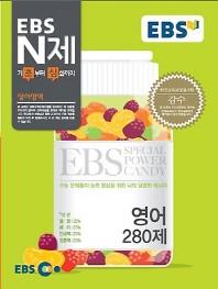 ���� 280��(2014)(EBS N��)