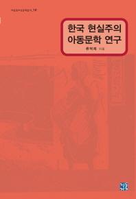 한국 현실주의 아동문학 연구(아동청소년문학총서 12)