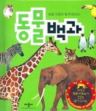 동물백과(동물모형과 함께 배우는)