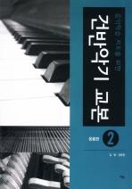 건반악기 교본 2(음악학습 지도를 위한)(스프링)
