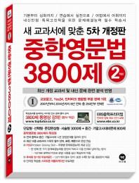 ���п����� 3800�� 2�г�(�� ���� ����)(������ 5��)