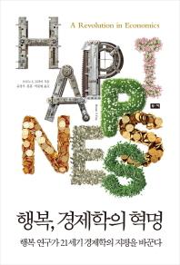 행복, 경제학의 혁명