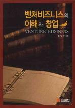 벤처비즈니스의 이해와 창업