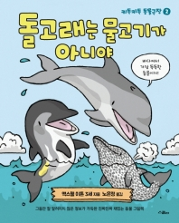돌고래는 물고기가 아니야(키득키득 동물극장 2)(양장본 HardCover)