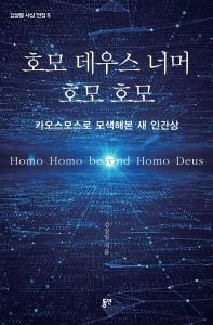 호모 데우스 너머 호모 호모(김상일 사상 전집 5)