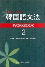 일본인을 위한 한국어 문법: Workbook 2(Paperback)