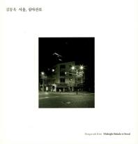 서울, 심야산보(양장본 HardCover)