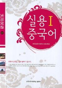 실용 중국어 1(MP3CD1장포함)
