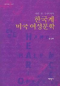한국계 미국 여성문학