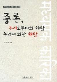 중론 논리로부터의 해탈 논리에 의한 해탈