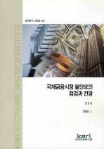 국제금융시장 불안요인 점검과 전망