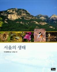 서울의 생태