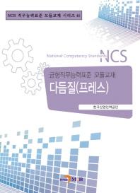 다듬질(프레스)(NCS 직무능력표준 모듈교재 시리즈 46)