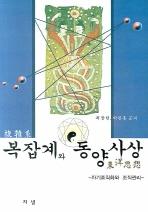 복잡계와 동양사상