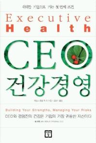 CEO 건강경영