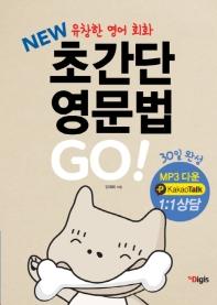 초간단 영문법 Go!(New)