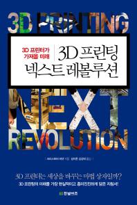 3D 프린팅 넥스트 레볼루션