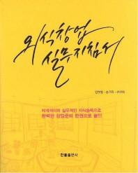 외식창업실무지침서(2012)