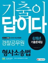 형사소송법 6개년 기출문제집(경찰공무원)(2019)(기출이 답이다)(개정판)
