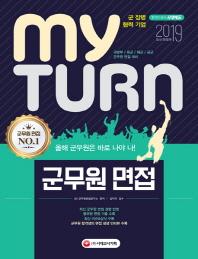군무원 면접(2019)(마이 턴(My Turn))(2판)