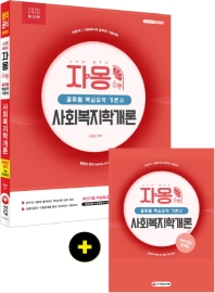 사회복지학개론(2020)(자몽)