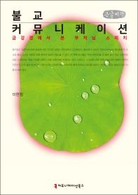 불교 커뮤니케이션(큰글씨책)
