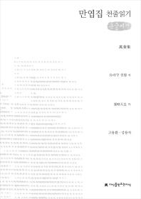만엽집 천줄읽기(큰글씨책)