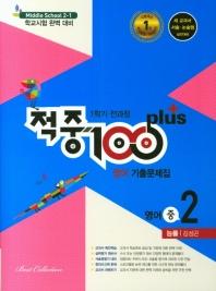 중학 영어 중2-1 전과정 기출문제집(능률 김성곤)(2020)(적중 100 Plus)