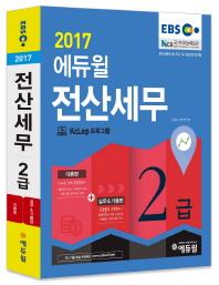 전산세무 2급(2017)(EBS 에듀윌)