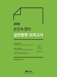 손진숙 영어 실전동형 모의고사(2018)(커넥츠 공단기)