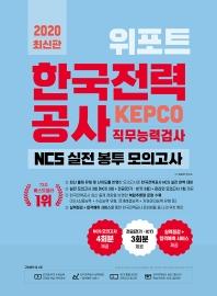 한국전력공사 KEPCO 직무능력검사 NCS 실전 봉투 모의고사(2020)