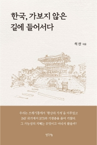 한국, 가보지 않은 길에 들어서다