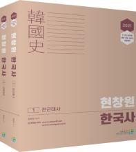 현창원 한국사 세트(2021) (무료배송