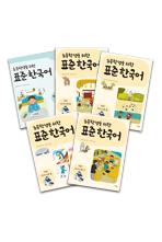 초등학생을 위한 표준 한국어 3~4학년 세트